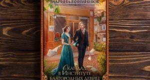 Как рождаются фантастические истории Марины Ефиминюк? Интервью за чашкой кофе