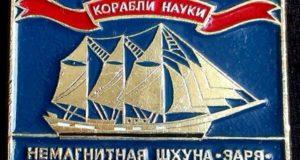 Страницы советской истории. Чем знаменита шхуна «Заря»?