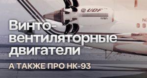 Что такое винтовентиляторный двигатель и почему НК-93 «не взлетит»
