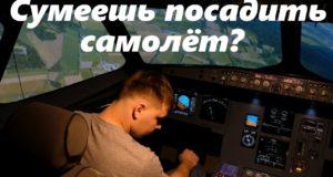 Может ли обычный пассажир посадить современный лайнер?