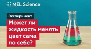 Может ли жидкость изменять цвет сама по себе: зрелищный эксперимент