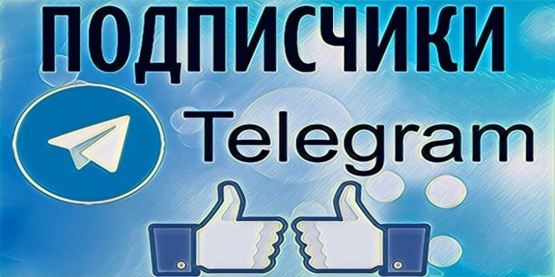 Накрутка Телеграм-канала