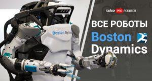 Они готовы захватить мир: эволюция роботов Boston Dynamics