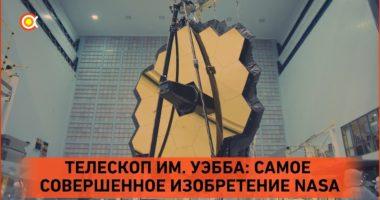 Самый совершенный телескоп NASA