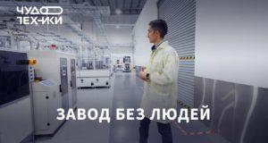 Так делают пылесосы: завод без людей