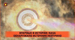 Ученые NASA впервые в истории нашли источник нейтрино
