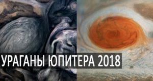 Юпитер крупным планом