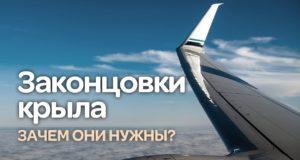 Зачем самолету законцовка крыла