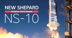 Запуск частной ракеты New Shepard